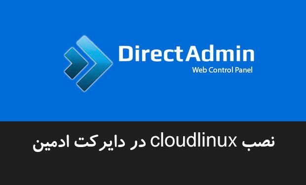 نصب cloudlinux در دایرکت ادمین