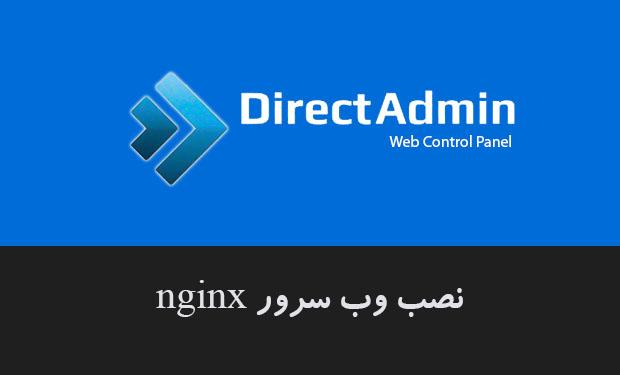 نصب وب سرور nginx در دایرکت ادمین
