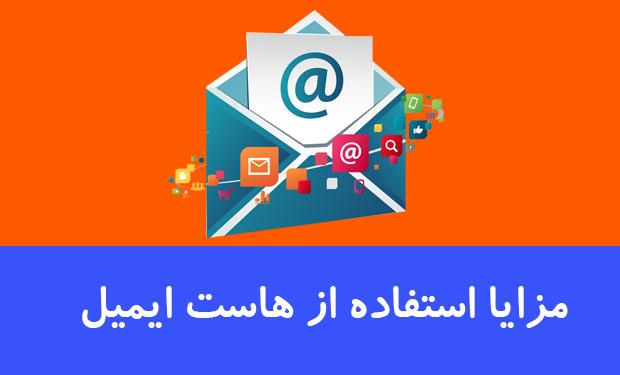 مزایا استفاده از هاست ایمیل