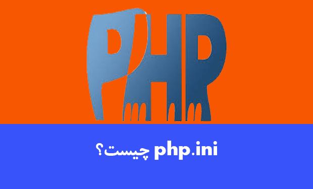 php.ini چیست؟