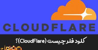 کلود فلر چیست (CloudFlare)؟