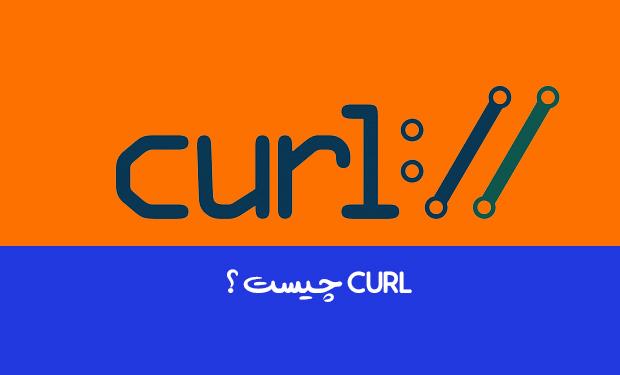 curl چیست؟