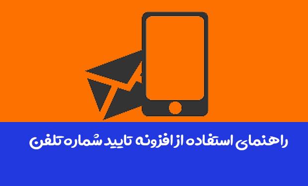 راهنمای استفاده از افزونه تایید شماره تلفن