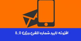 تایید شماره تلفن همراه نسخه ۵٫۰