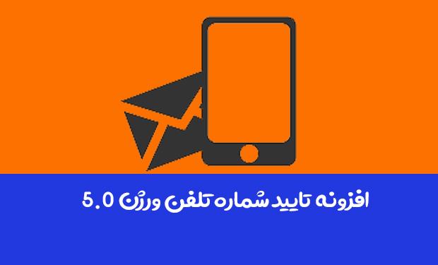 تایید شماره تلفن همراه نسخه 5.0