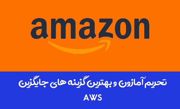 تحریم آمازون و بهترین گزینه های جایگزین AWS