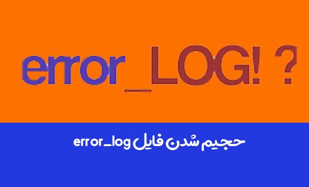 حجیم شدن فایل error_log