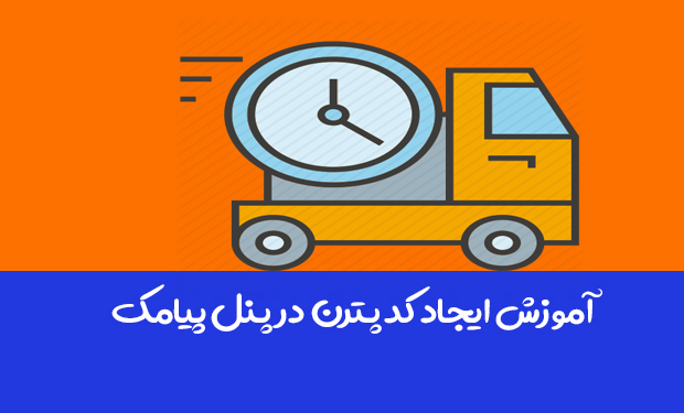 آموزش ایجاد کد پترن ارسال سریع در پنل پیامک