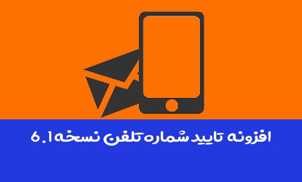 تایید شماره تلفن همراه نسخه ۶٫۱