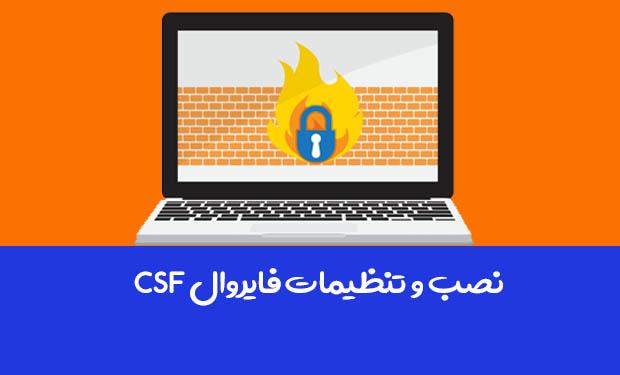 نصب و تنظیمات فایروال CSF