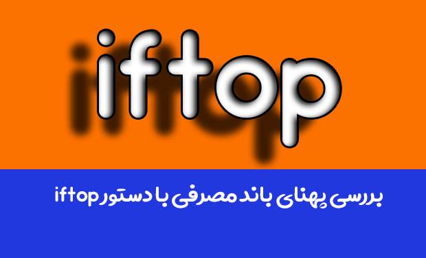 بررسی پهنای باند مصرفی با دستور iftop