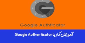 آموزش کار با Google Authenticator