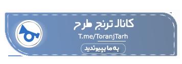 کانال تلگرام ترنج طرح